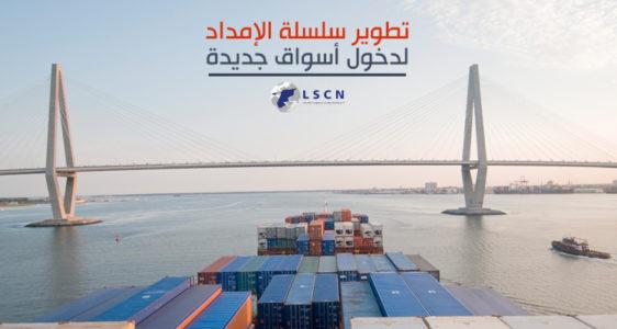 LSCN Bتطوير سلسلة الإمداد لدخول أسواق جديدة